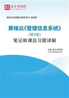 黄梯云《管理信息系统》(第5版)笔记和课后习题详解