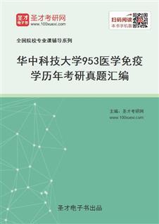 华中科技大学《953医学免疫学》历年考研真题汇编