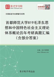 首都师范大学819毛泽东思想和中国特色社会主义理论体系概论历年考研真题汇编(含部分答案)