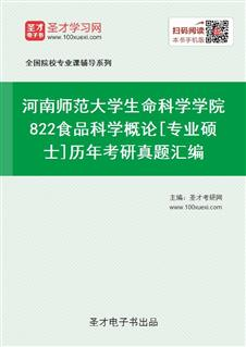 河南师范大学生命科学学院822食品科学概论[专业硕士]历年考研真题汇编