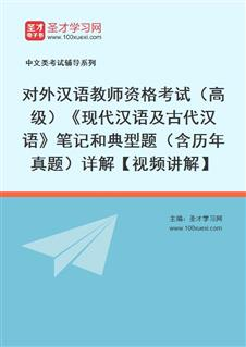2019年对外汉语教师资格考试(高级)《现代汉语及古代汉语》笔记和典型题(含历年真题)详解【视频讲解】