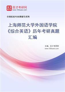 上海师范大学外国语学院《综合英语》历年考研真题汇编
