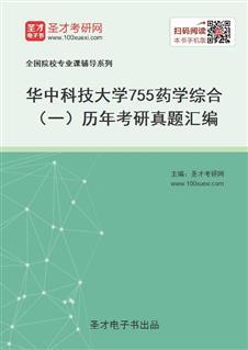 华中科技大学《755药学综合(一)》历年考研真题汇编