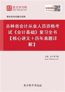 吉林省会计从业人员资格考试《会计基础》复习全书【核心讲义+历年真题详解】