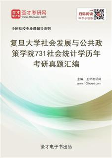 复旦大学社会发展与公共政策学院《731社会统计学》历年考研真题汇编