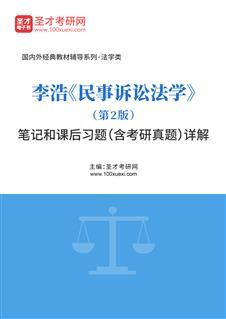 李浩《民事诉讼法学》(第2版)笔记和课后习题(含考研真题)详解