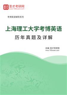 上海理工大学考博英语历年真题及详解