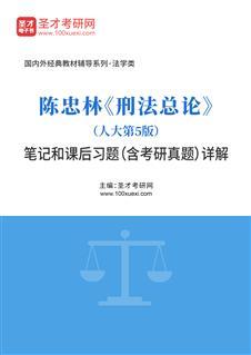 陈忠林《刑法总论》(人大第5版)笔记和课后习题(含考研真题)详解