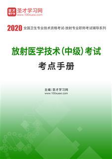 2020年放射医学技术(中级)考试考点手册