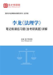 李龙《法理学》笔记和课后习题(含考研真题)详解