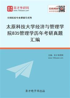 太原科技大学经济与管理学院835管理学历年考研真题汇编