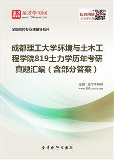 成都理工大学环境与土木工程学院《819土力学》历年考研真题汇编(含部分答案)