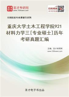 重庆大学土木工程学院《921材料力学》三[专业硕士]历年考研真题汇编