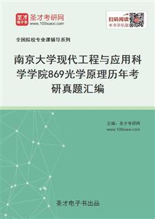 南京大学现代工程与应用科学学院《869光学原理》历年考研真题汇编
