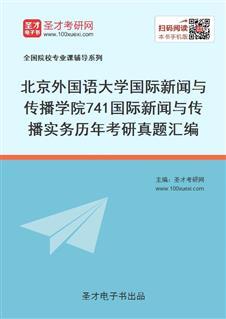 北京外国语大学国际新闻与传播学院《741国际新闻与传播实务》历年考研真题汇编