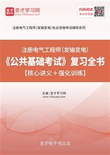 2019年注册电气工程师(发输变电)《公共基础考试》复习全书【核心讲义+强化训练】