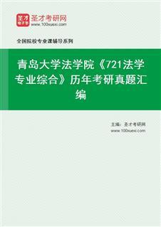 青岛大学法学院721法学专业综合(1)历年考研真题汇编