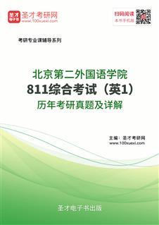 北京第二外国语学院《811综合考试(英1)》历年考研真题及详解