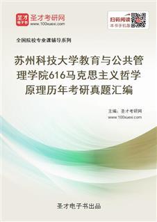 苏州科技大学教育与公共管理学院《616马克思主义哲学原理》历年考研真题汇编