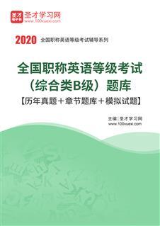 2020年全国职称英语等级考试(综合类B级)题库【历年真题+章节题库+模拟试题】