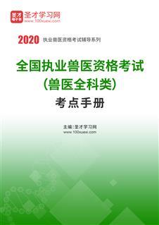 2020年全国执业兽医资格考试(兽医全科类)考点手册