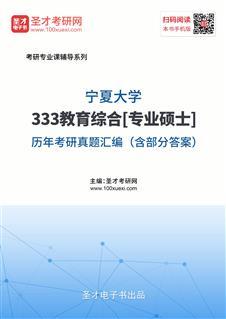 宁夏大学《333教育综合》[专业硕士]历年考研真题汇编(含部分答案)