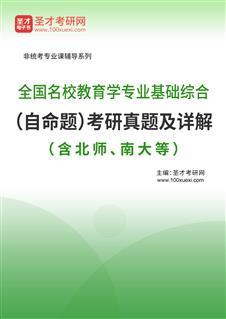 全国名校《教育学专业基础综合(自命题)》考研真题及详解(含北师、南大等)