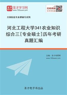 河北工程大学《341农业知识综合三》[专业硕士]历年考研真题汇编