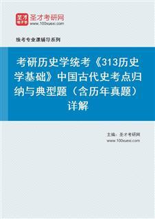 2021年考研历史学统考《313历史学基础》中国古代史考点归纳与典型题(含历年真题)详解