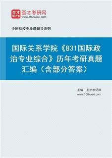 国际关系学院《831国际政治专业综合》历年考研真题汇编(含部分答案)