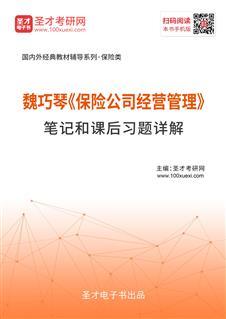 魏巧琴《保险公司经营管理》(第4版)笔记和课后习题详解
