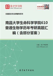 南昌大学生命科学学院《610普通生物学》历年考研真题汇编(含部分答案)