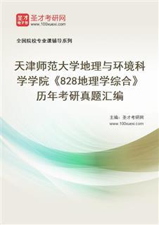 天津师范大学地理与环境科学学院《828地理学综合》历年考研真题汇编