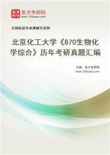北京化工大学《870生物化学综合》历年考研真题汇编