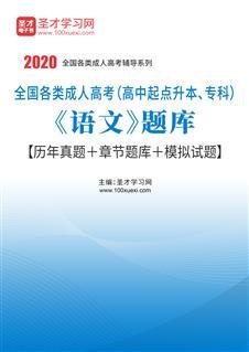 2020年成人高考高中起点升专科、本科《语文》题库【历年真题+章节题库+模拟试题】