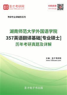 湖南师范大学外国语学院《357英语翻译基础》[专业硕士]历年考研真题及详解