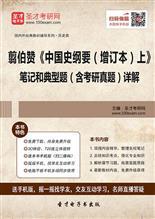 翦伯赞《中国史纲要(增订本)上》笔记和典型题(含考研真题)详解