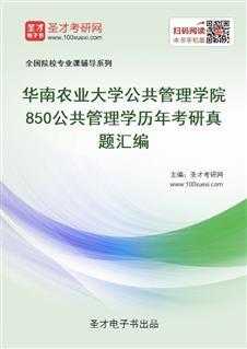 华南农业大学公共管理学院《850公共管理学》历年考研真题汇编