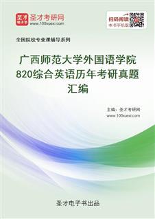 广西师范大学外国语学院《820综合英语》历年考研真题汇编