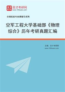 空军工程大学理学院884物理综合历年考研真题汇编