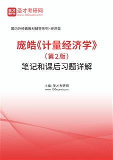 庞皓《计量经济学》(第2版)笔记和课后习题详解