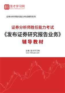 2018年证券分析师胜任能力考试《发布证券研究报告业务》辅导教材
