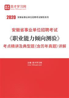 2018年安徽省事业单位招聘考试《职业能力倾向测验》考点精讲及典型题(含历年真题)详解