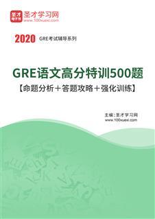 2020年GRE语文高分特训500题【命题分析+答题攻略+强化训练】