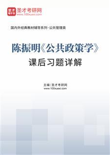 陈振明《公共政策学》课后习题详解