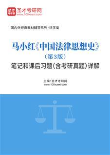 马小红《中国法律思想史》(第3版)笔记和课后习题(含考研真题)详解