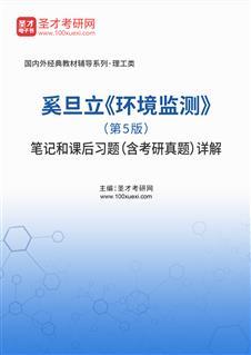 奚旦立《环境监测》(第5版)笔记和课后习题(含考研真题)详解