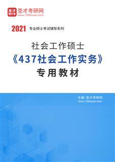 2021年社会工作硕士《437社会工作实务》专用教材
