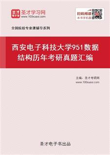 西安电子科技大学951数据结构历年考研真题汇编