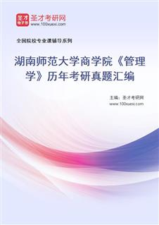 湖南师范大学商学院管理学历年考研真题汇编(含《823管理学》综合、824管理学原理)
